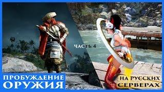 Black Desert - Пробуждение оружия на RU: часть 4 (ниндзя, куноичи)