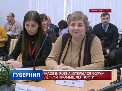 Made In Russia. Открылся форум лёгкой промышленности