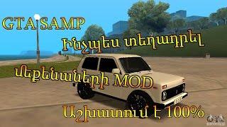 GTA SAMP: Ինչպես տեղադրել մեքենաների MOD Աշխատում է  100%