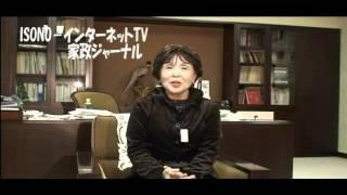 家政ジャーナル「天野正子の生活者コラム」No1