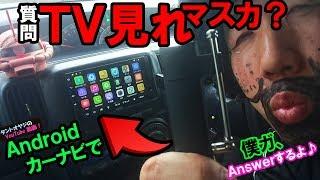 【質問返し】1万円台の最新Androidカーナビでテレビを見られるようにする方法