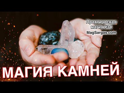 Магические Соответствия Камней - Как Сделать Амулет с Подходящим Камнем - Маг Sargas