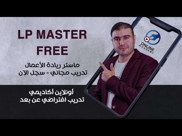 ما هو ماستر ريادة الأعمال ؟ سجل مجانا الآن و احصل على شهادة الماستر في ريادة الأعمال