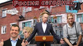 Хорошие новости. Как Вова бедность победил. Такого как Путин.