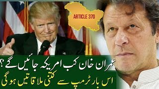 Imran Khan Meet How Many Times With Trump This Month In General Assembly