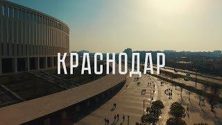 Краснодар - Центр города. Додо пицца. Стадион и парк Галицкого. Заброшенный самолет. | МируМир