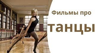 Фильмы про танцы / Movies about dancing