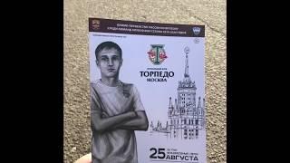 Торпедо Москва 2-0  Енисей