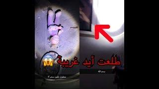 راعي الدوج دخل عمارة مهجورة خطيرة !😱 طلعتلوا أيد غريبة ولقى سحر بالموقع 😰