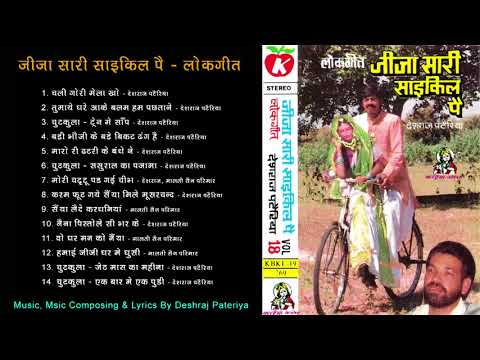 Jija Sali Cycle Pe / Audio Jukebox MP3 / Bundeli Song / Deshraj Pateriya, Malti Singh Parmar
