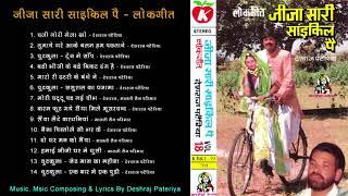Jija Sali Cycle Pe / Audio Jukebox MP3 / Bundeli Song / Deshraj Pateriya, Malti Singh Parmar