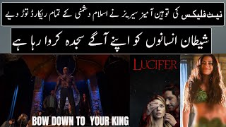 Things You Don't Know About Lucifer Web Series | Urdu / Hindi