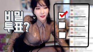 허윤미 방송을 보는 이유? 솔직하게 투표해주세요! - 허윤미허니TV