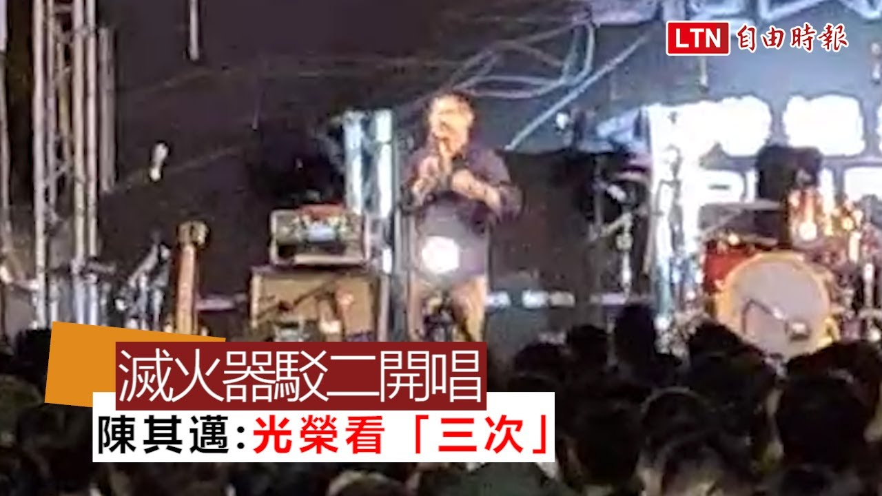滅火器高雄駁二熱力開唱 陳其邁幽默開場逗樂觀眾