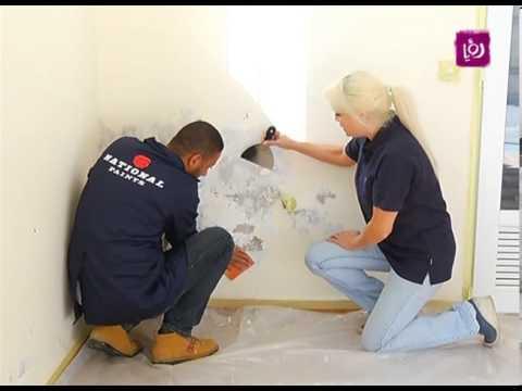 صلح بيتك مع خولة معالجة الرطوبة في جدران المنزل بالدهان Youtube