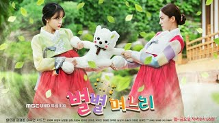 TRAILER | Chị Em Song Sinh - All Kinds of Daughters-in-Law