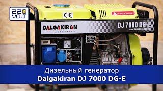 Генератор дизельный Dalgakiran DJ 7000 DG-E запуск (видео)(, 2015-04-16T13:45:39.000Z)