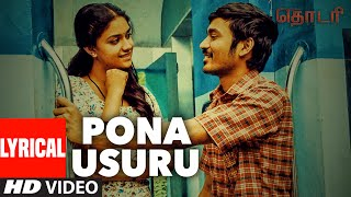 Pona Usuru Lyrical Video Song || Thodari || Dhanush, Keerthy Suresh || D.Imman || Tamil Songs 2016