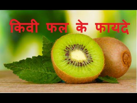 किवी फल खाने के फायदे | Kiwi Fruit Benefits In Hindi | Kiwi Ke Fayde
