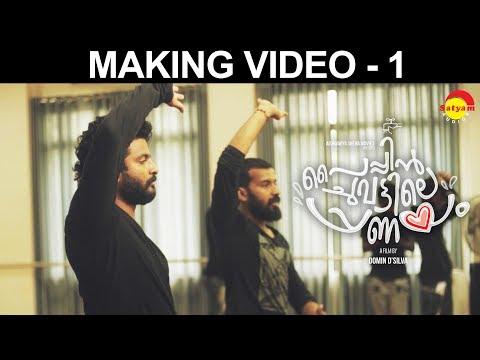 Making Video 1| Paipin Chuvattile Pranayam | Job Kurian | Bijibal | Neeraj Madhav | Domin D'silva