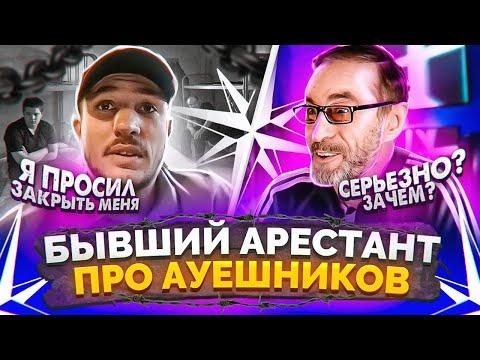 Бывший арестант про АУЕ и АУЕшников