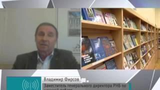 25-26 мая РНБ отметила 220 лет со дня основания и всероссийский день библиотек.  ТК Санкт-Петербург