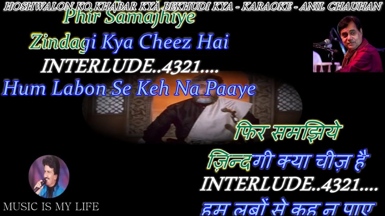 Jagjit Singh Hosh Walon Ko Khabar Kya Lyrics English Lyrics Songs Jagjit Singh