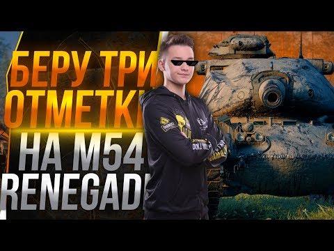 M54 RENEGADE - ТРИ  ОТМЕТКИ  (НАЧАЛО)