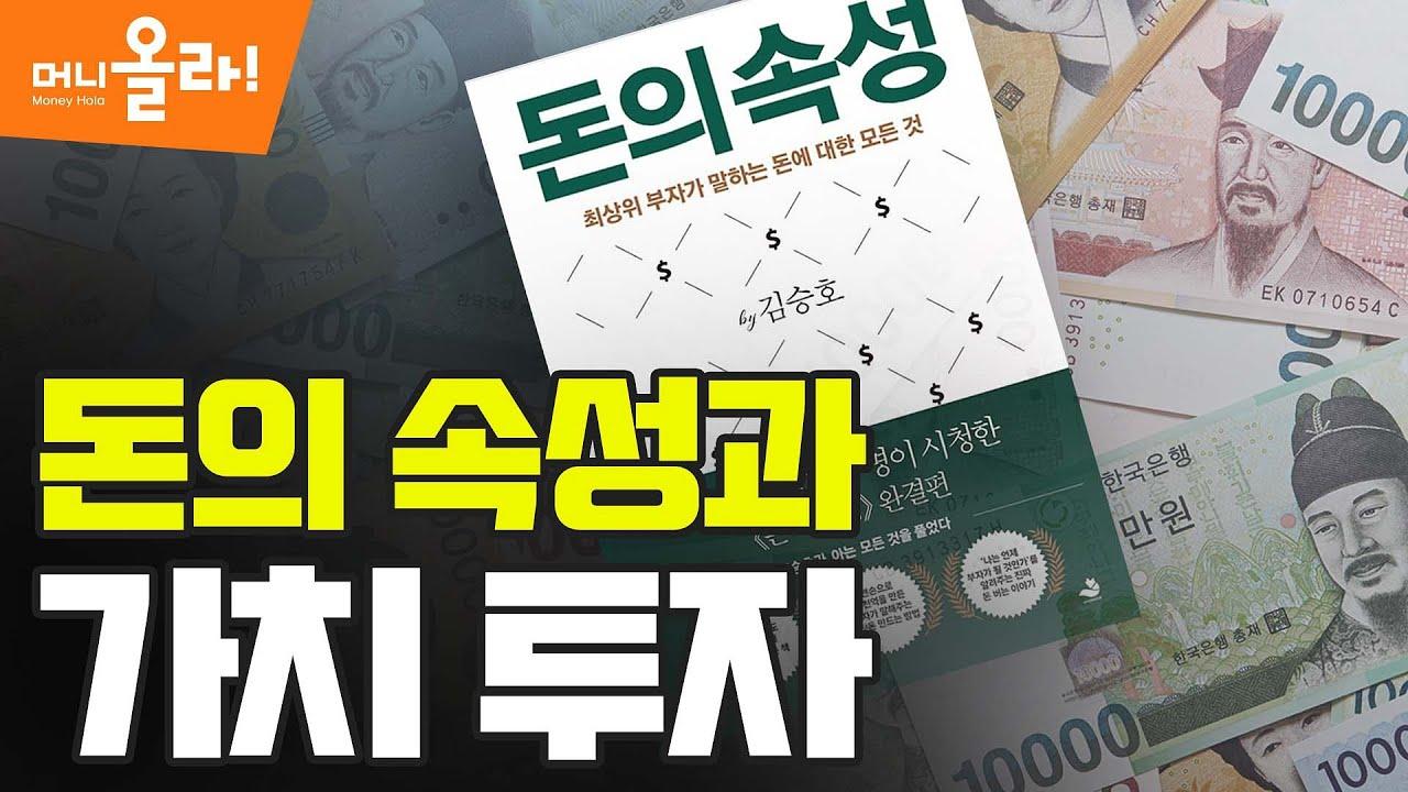 [머니올라 6회 ] 돈의 속성...시간을 이기는 돈이 부자를 만들어 준다 (김학균 센터장)