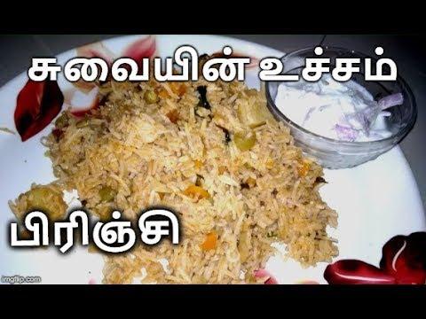 Brinji Rice in Tamil | பிரிஞ்சி சாதம் | How to make Brinji Rice | Vegetable Biriyani - Lunch dish