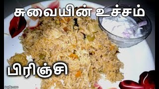 Brinji Rice In Tamil | பிரிஞ்சி சாதம் | How To Make Brinji Rice | Vegetable Biriyani - Lunch Dish