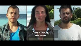 #Турбоостров. Приключение на необитаемом острове в сердце Индийского океана  IНаука ПобеждатьI