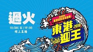 2018戊戌正科東港迎王平安祭典《過火》挑戰不斷電直播