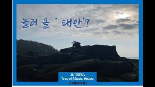 [Travel Music Video]여행 뮤직비디오 -…