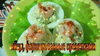 ЗАКУСКА на Новый год! Яйца, фаршированные креветками.