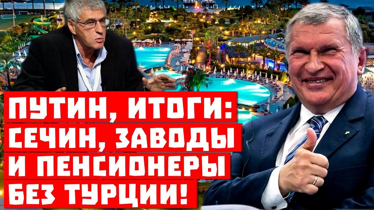 Такое Путину точно не простят! Сечин, заводы и пенсионеры без Турции!