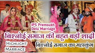 बिश्नोई समाज की Highlight Marriage !! IPS Premsukh Delu Marriage 2021 !! ऐसी शादी नहीं देखी होगी