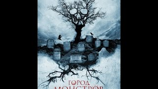 Город монстров (2015) / русский трейлер HD