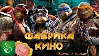 """ОБЗОР ФИЛЬМА """"ЧЕРЕПАШКИ-НИНДЗЯ 2"""". [Фабрика Кино №15]"""