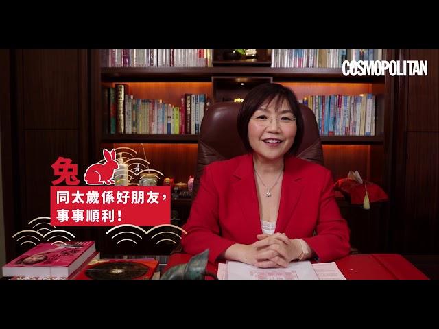 #麥玲玲 師傅預測2019 #豬年 整體運勢:虎、兔、龍| Cosmopolitan HK