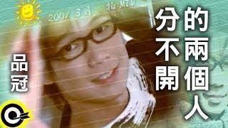 品冠 Victor Wong【分不開的兩個人】Official Music Video