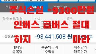 주식 -1억 손실 인버스 곱버스 원유 절대 하지마라 계좌공개