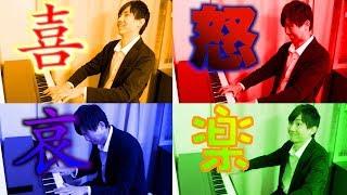 もしも4小節ごとに喜怒哀楽が変わるピアニストがいたら・・・ thumbnail