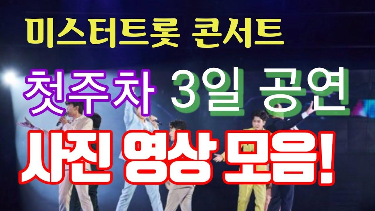 미스터트롯 서울공연 첫주차 사진, 영상 모음! 팬들의 성숙된 질서의식으로 무사히 마무리! 박수!!!