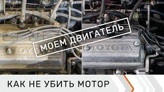 Мойка двигателя своими руками. Как не убить мотор после мойки. Средство для мойки двигателя авто