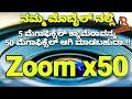 How to convert mobile camera 2 mp to 50  mp ...|kannada tech with vishwas|
