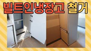 고장난 빌트인냉장고 철거 문짝경첩설치하여 수납용 공간으…