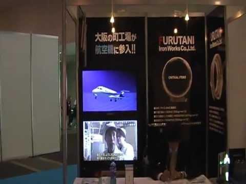 20120531中小企業総合展 in kansai 古谷鉄工所