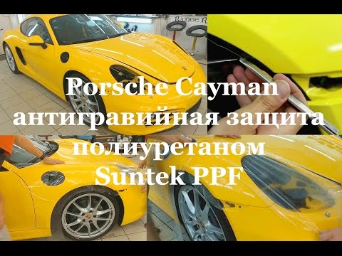Porsche Cayman. Антигравийная защита кузова полиуретаном Suntek PPF.