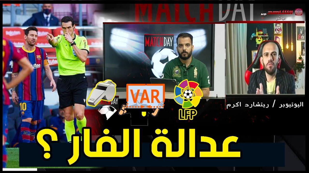 لقائي على قناة الشاهد - هل الفار ظلم برشلونة وساعد ريال مدريد ؟ التحكيم الاسباني والاوربي